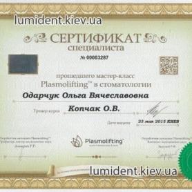 Сертификат Одарчук Ольга Вячеславовна Врач стоматолог