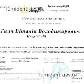 сертификат имплантолог Гнып Виталий