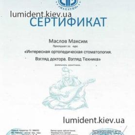 сертификат, Маслов Максим Александрович врач стоматолог
