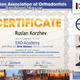 сертификат, врач Коржев Руслан