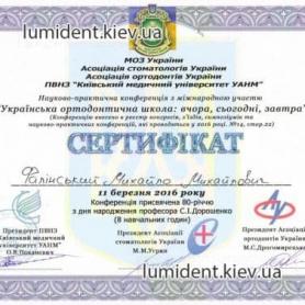 сертификат, стоматолог-ортодонт Фалинский Михаил Михайлович