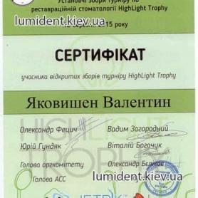 сертификаты стоматолога-ортопеда Яковишен Валентин