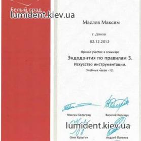 сертификаты, стоматолог Маслов Максим