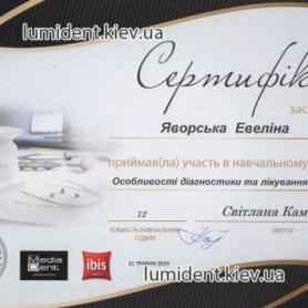 стоматолог Яворская Эвелина сертификат
