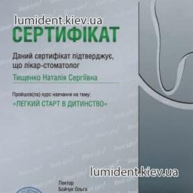 Тищенко Наталия Сергеевна, сертификат