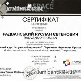 Сертификат Радванский Руслан Евгеньевич
