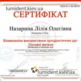 сертификат Назарина Лилия Олеговна