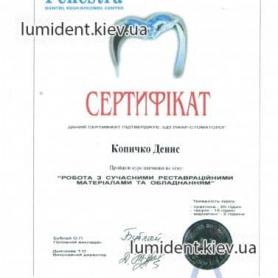 сертификат Копычко Денис стоматолог-имплантолог