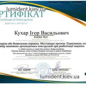 Сертификат Кухар Игорь   Врач стоматолог-терапевт