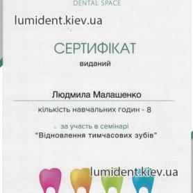 Врач терапевт Малашенко Людмила Андреевна