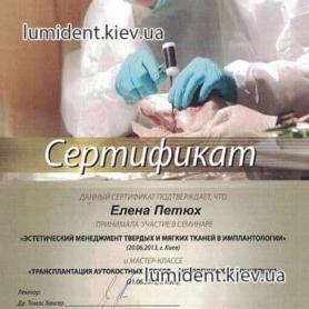 сертификат стоматолог Лещук Елена