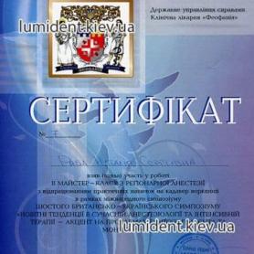 Сертификат Рябая Наталия