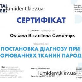 сертификат гигиенист Симончук Оксана