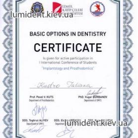 сертификат Кустрьо Татьяна стоматолог-имплантолог
