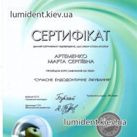 Сертификат Артеменко Марта   Врач стоматолог-терапевт