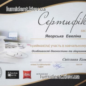 сертификат, стоматолог-ортодонт Яворская Эвелина