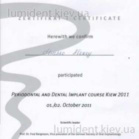 сертификат, врач-стоматолог Глушко Алексей