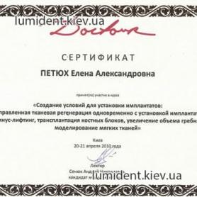 сертификат Лещук Елена стоматолог-имплантолог