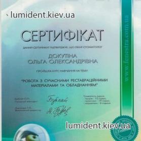 Врач Скубак Ольга Александровна сертификат