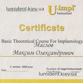 Маслов Максим Александрович, сертификат