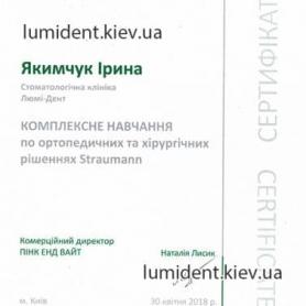 сертификат доктора стоматолога Шаповалова Ирина