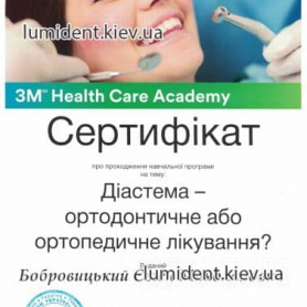 сертификат Бобровицкий Евгений, стоматолог киев