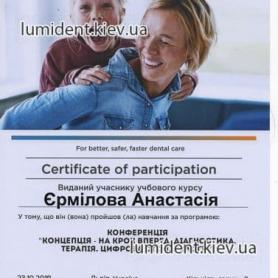 сертификат, терапевт Ермилова А.А. Люми-Дент