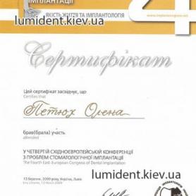 сертификат доктор хирург-имплантолог Лещук Елена