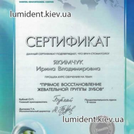 сертификат, стоматолог терапевт Шаповалова Ирина
