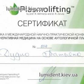 сертификат, стоматолог Дудко Татьяна