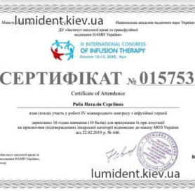 Сертификат, Рябая Наталия Сергеевна, доктор-анестезиолог