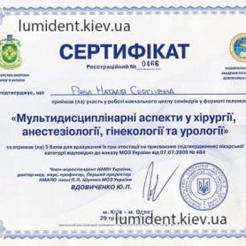 Доктор анестезиолог Рябая Наталия, сертификат
