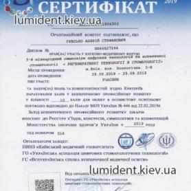 сертификат Гресько Андрей стоматолог-имплантолог