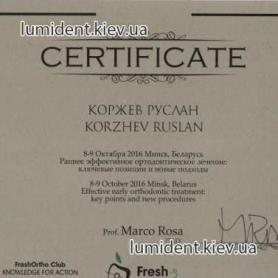 сертификат, стоматолог Коржев Руслан