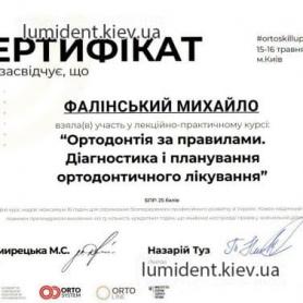 сертификат, врач стоматолог Фалинский Михаил Михайлович