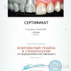 сертификат, врач-ортопед Глушко Алексей