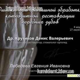 сертификат, стоматолог-терапевт Лебедева Евгения Киев