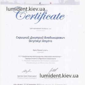 сертификат, доктор-стоматолог Скрицкий Дмитрий