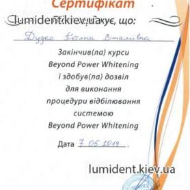 сертификат отбеливания, доктор Дудко Татьяна
