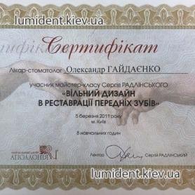 сертификат стоматолог Гайдаенко Александр