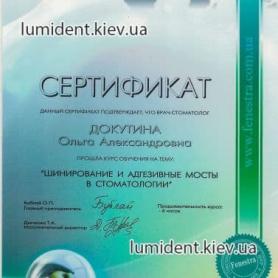 Врач Скубак Ольга Александровна Киев Сертификат