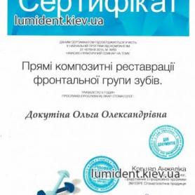 Сетификат Скубак Ольга стоматолог-терапевт