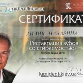 стоматолог киев Назарина Лилия Олеговна