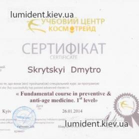 Сертификат Скрицкий Дмитрий