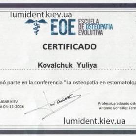 сертификат, доктор Ковальчук Юлия