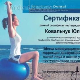 врач, сертификат Ковальчук Юлия