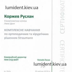 сертификат ортодонт врач Коржев Руслан