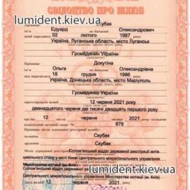 Cвидетельство о браке Скубак Ольга Александровна