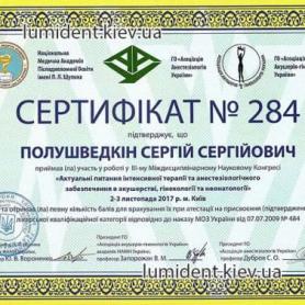 Сертификат, Полушведкин Сергей Сергеевич, доктор-анестезиолог