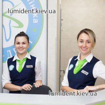 стоматологическая клиника киев Люмидент